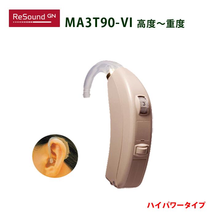 GNリサウンド 耳かけ形デジタル補聴器【リサウンド・マッチ MA3T90-VI】高度~重度 専用電池1パック&電池チェッカープレゼント!