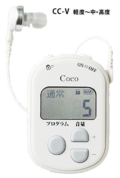 GNリサウンド ポケット型デジタル補聴器【Coco(ココ)CC-V】軽度~中・高度