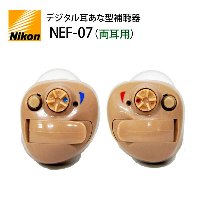 日本製 デジタル耳あな型補聴器【ニコン・エシロール NEF-07 両耳セット(右耳用、左耳用)】NIKON 軽度~中等度 乾燥ケース&乾燥剤&専用電池2パック&電池チェッカープレゼント★