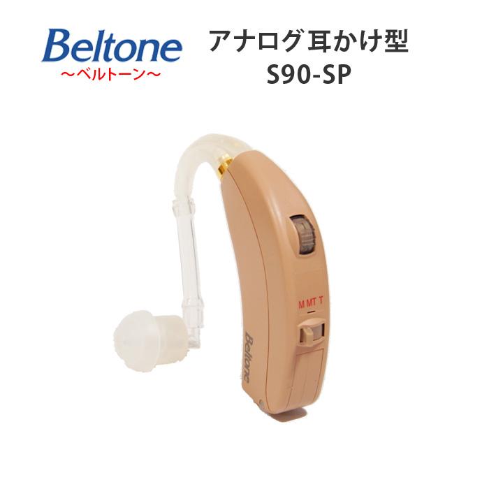 耳かけ型アナログ補聴器【Beltone(ベルトーン)S90-SP(高度~重度難聴用)耳掛け式】専用電池1パック・乾燥ケース・乾燥剤・電池チェッカープレゼント!【正規品】