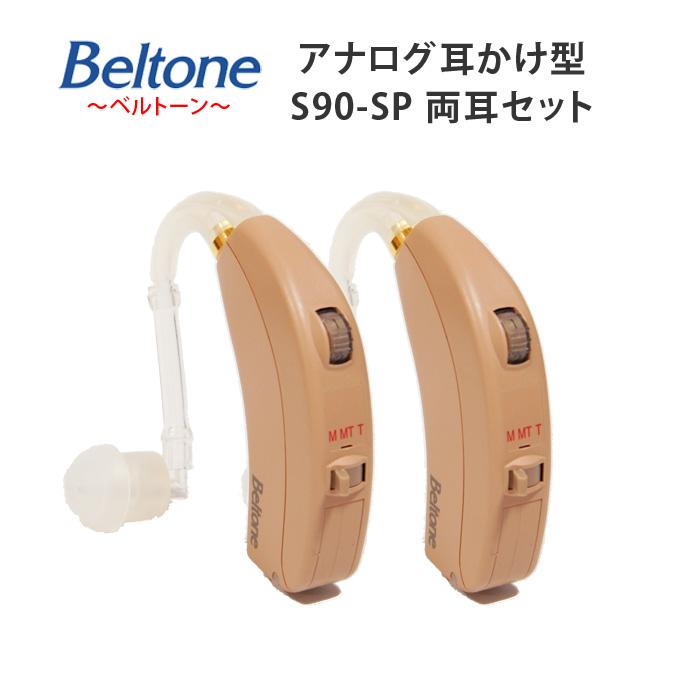 耳かけ型アナログ補聴器【Beltone(ベルトーン)S90-SP 両耳セット(高度~重度難聴用)耳掛け式】専用電池2パック・乾燥ケース・乾燥剤・電池チェッカープレゼント!【正規品】