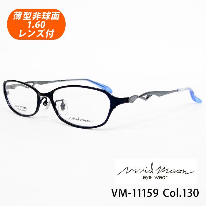 薄型非球面レンズ付【vivid moon ビビッドムーン VM-11159 Col.130(ネイビー)】デザインコレクションメガネセット(伊達メガネ・近視・乱視・老眼・遠視)