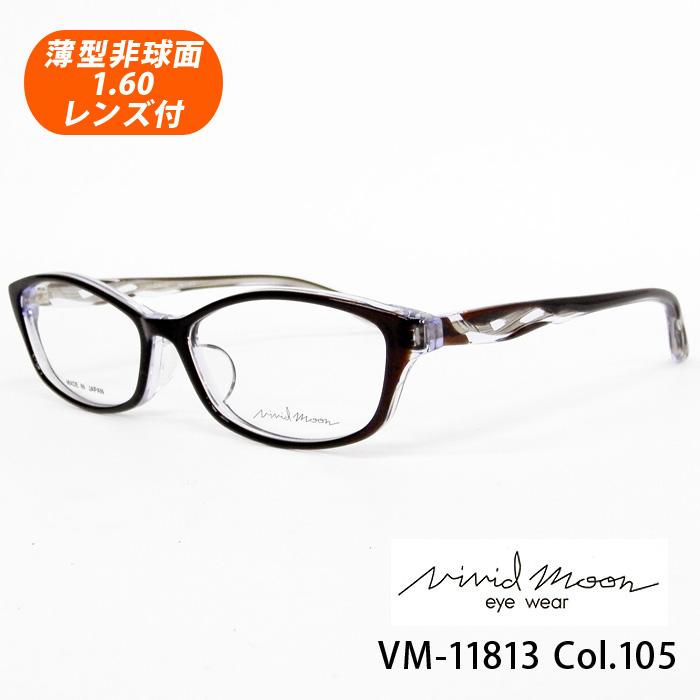 薄型非球面レンズ付【vivid moon ビビッドムーン VM-11813 Col.105(ダークブラウンラメ)】デザインコレクションメガネセット(伊達メガネ・近視・乱視・老眼・遠視)