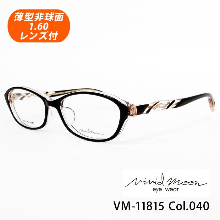 薄型非球面レンズ付【vivid moon ビビッドムーン VM-11815 Col.040(ブラック)】デザインコレクションメガネセット(伊達メガネ・近視・乱視・老眼・遠視)