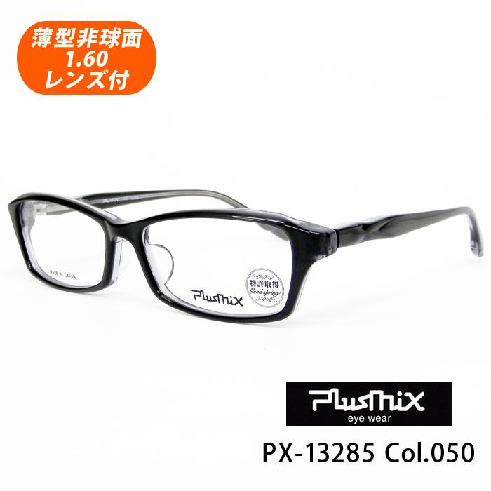 薄型非球面レンズ付【PlusMix プラスミックス PX-13285 Col.050(グレー/ブルー)】デザインコレクションメガネセット(伊達メガネ・近視・乱視・老眼・遠視)