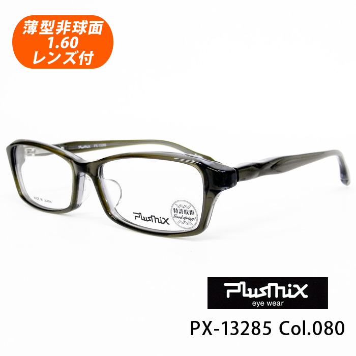 薄型非球面レンズ付【PlusMix プラスミックス PX-13285 Col.080(ブラウン/グレー)】デザインコレクションメガネセット(伊達メガネ・近視・乱視・老眼・遠視)