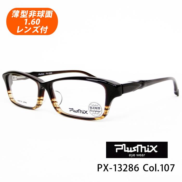 薄型非球面レンズ付【PlusMix プラスミックス PX-13286 Col.107(ブラウンストライプ)】デザインコレクションメガネセット(伊達メガネ・近視・乱視・老眼・遠視)