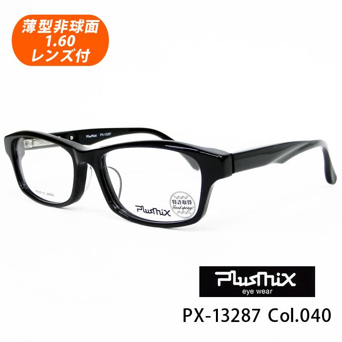 薄型非球面レンズ付【PlusMix プラスミックス PX-13287 Col.040(ブラック)】デザインコレクションメガネセット(伊達メガネ・近視・乱視・老眼・遠視)
