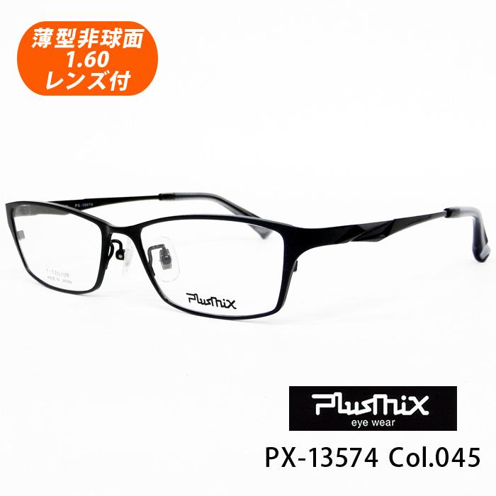 薄型非球面レンズ付【PlusMix プラスミックス PX-13574 Col.045(シャインブラック)】デザインコレクションメガネセット(伊達メガネ・近視・乱視・老眼・遠視)