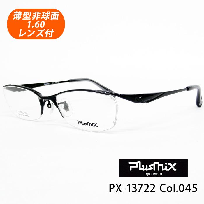 薄型非球面レンズ付【PlusMix プラスミックス PX-13722 Col.045(シャインブラック)】デザインコレクションメガネセット(伊達メガネ・近視・乱視・老眼・遠視)