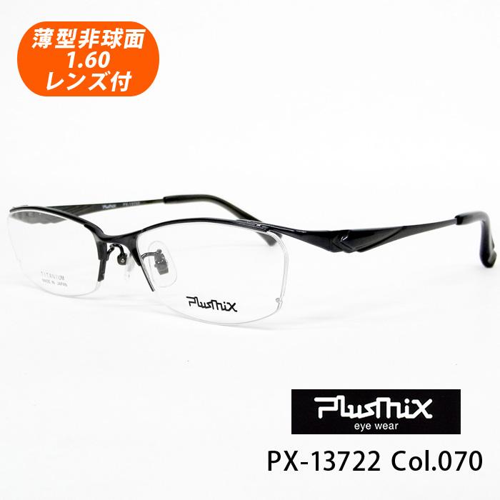 薄型非球面レンズ付【PlusMix プラスミックス PX-13722 Col.070(ダークグレー)】デザインコレクションメガネセット(伊達メガネ・近視・乱視・老眼・遠視)