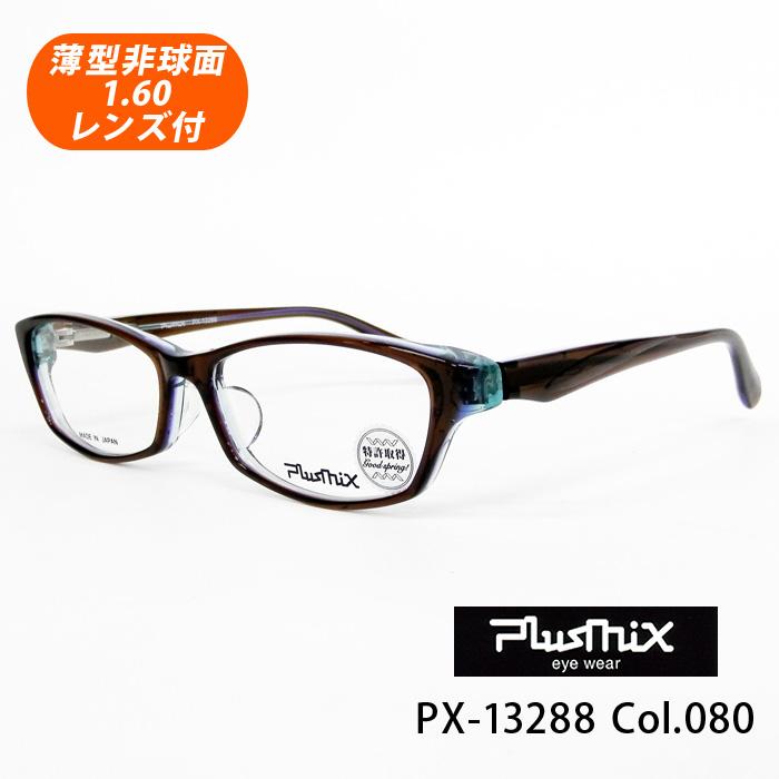 薄型非球面レンズ付【PlusMix プラスミックス PX-13288 Col.080(ブラウン/ターコイズ)】デザインコレクションメガネセット(伊達メガネ・近視・乱視・老眼・遠視)