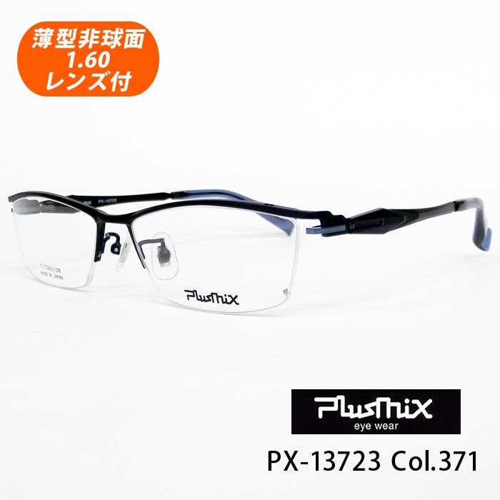 薄型非球面レンズ付【PlusMix プラスミックス PX-13723 Col.371(マットブルーブラック)】デザインコレクションメガネセット(伊達メガネ・近視・乱視・老眼・遠視)