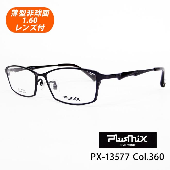 薄型非球面レンズ付【PlusMix プラスミックス PX-13577 Col.360(パープルブラック)】デザインコレクションメガネセット(伊達メガネ・近視・乱視・老眼・遠視)