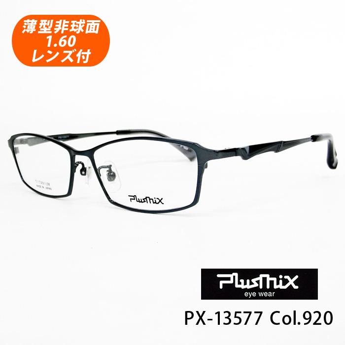薄型非球面レンズ付【PlusMix プラスミックス PX-13577 Col.920(スチールグレー)】デザインコレクションメガネセット(伊達メガネ・近視・乱視・老眼・遠視)