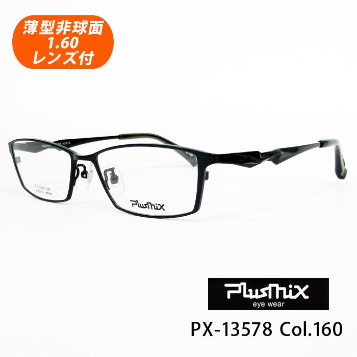 薄型非球面レンズ付【PlusMix プラスミックス PX-13578 Col.160(グリーンブラック)】デザインコレクションメガネセット(伊達メガネ・近視・乱視・老眼・遠視)