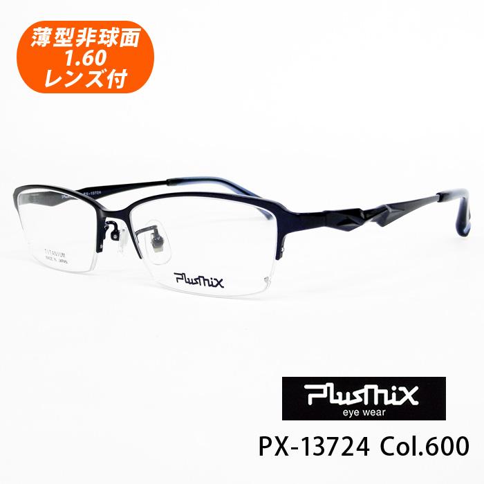 薄型非球面レンズ付【PlusMix プラスミックス PX-13724 Col.600(インディゴブルー)】デザインコレクションメガネセット(伊達メガネ・近視・乱視・老眼・遠視)