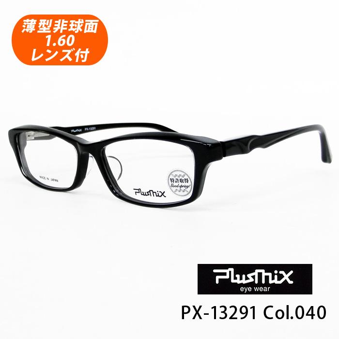 薄型非球面レンズ付【PlusMix プラスミックス PX-13291 Col.040(ブラック)】デザインコレクションメガネセット(伊達メガネ・近視・乱視・老眼・遠視)