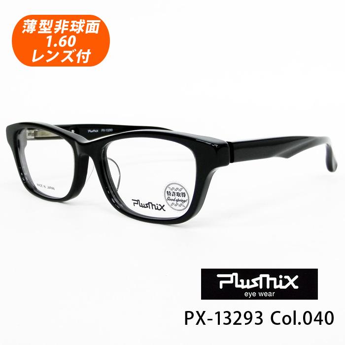 薄型非球面レンズ付【PlusMix プラスミックス PX-13293 Col.040(ブラック)】デザインコレクションメガネセット(伊達メガネ・近視・乱視・老眼・遠視)