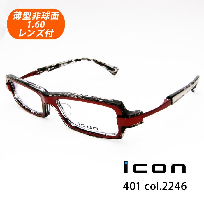 薄型非球面レンズ付【icon(アイコン)401 col.2246(ペッパーレッド+ブラックメッシュ)】デザインコレクションメガネセット(伊達メガネ・近視・遠視・乱視・老眼鏡・度なしパソコン用)