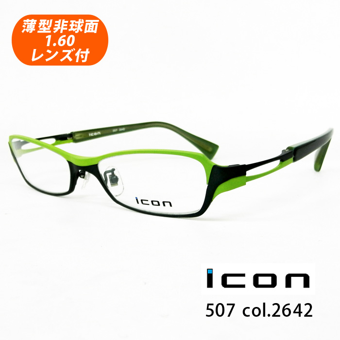 薄型非球面レンズ付【icon(アイコン)507 col.2642(ライム/ボトルグリーン)】デザインコレクションメガネセット(伊達メガネ・近視・遠視・乱視・老眼鏡・度なしパソコン用)