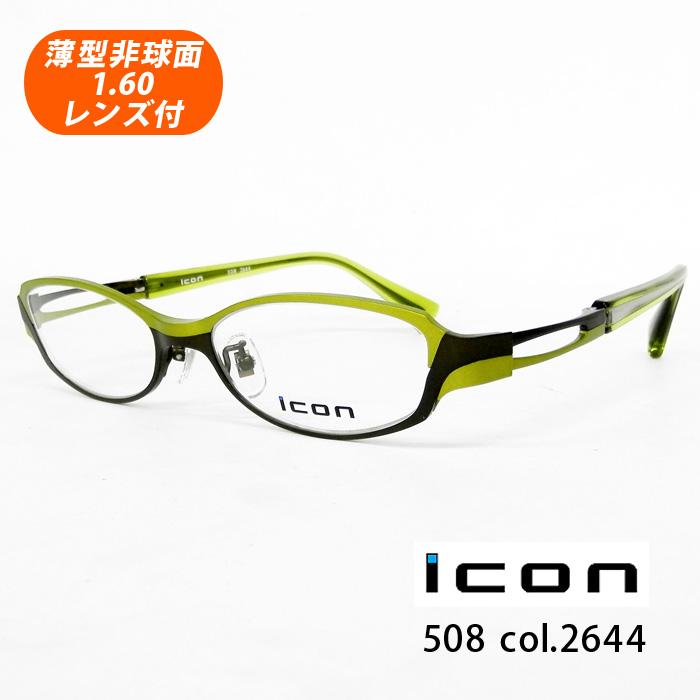 薄型非球面レンズ付【icon(アイコン)508 col.2644(マスカット/オリーブグリーン)】デザインコレクションメガネセット(伊達メガネ・近視・遠視・乱視・老眼鏡・度なしパソコン用)