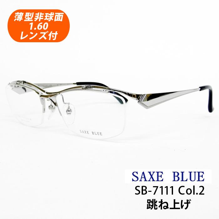 単式跳ね上げフレーム!薄型非球面レンズ付【SAXE BLUE(ザックスブルー)SB-7111 Col.2 シルバー 跳ね上げ(ハネアゲ)フレーム FLIP UP(フリップアップ)】日本製