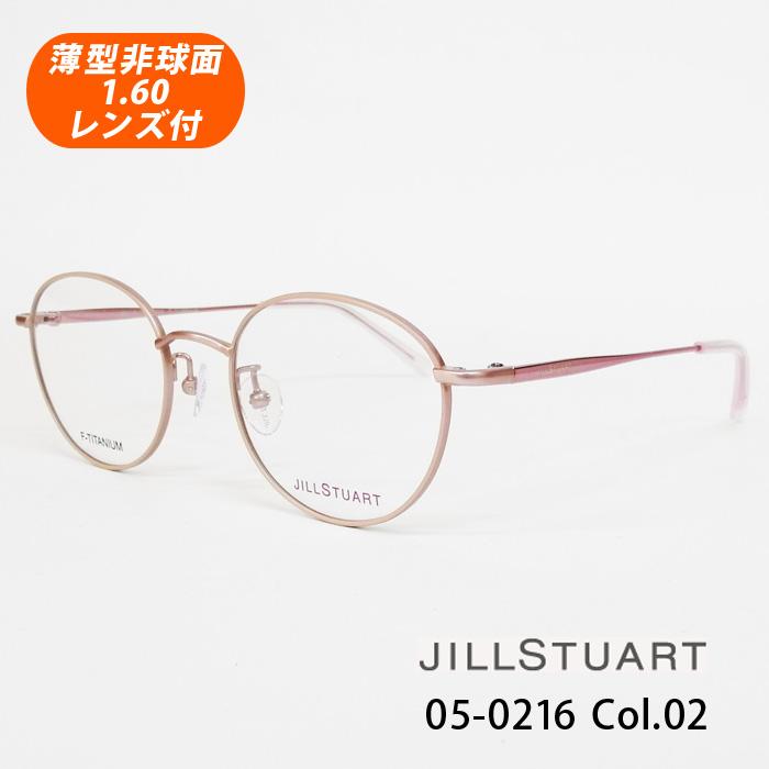 薄型非球面レンズ付【JILL STUART ジルスチュアート 05-0216 Col.02(ベージュ/ピーチ)】デザインコレクションメガネセット(伊達メガネ・近視・乱視・老眼・遠視)