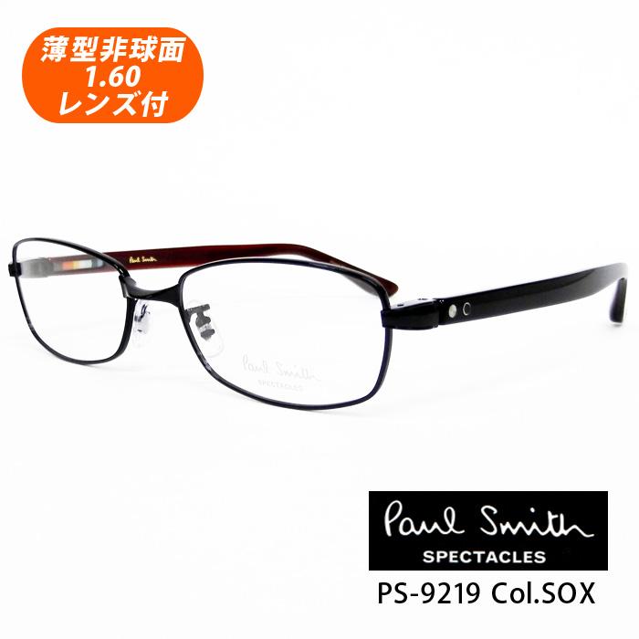 薄型非球面レンズ付【Paul Smith(ポール・スミス)PS-9219 Col.SOX(シャイニーオニキス)】デザインコレクションメガネセット(伊達メガネ・近視・遠視・乱視・老眼)
