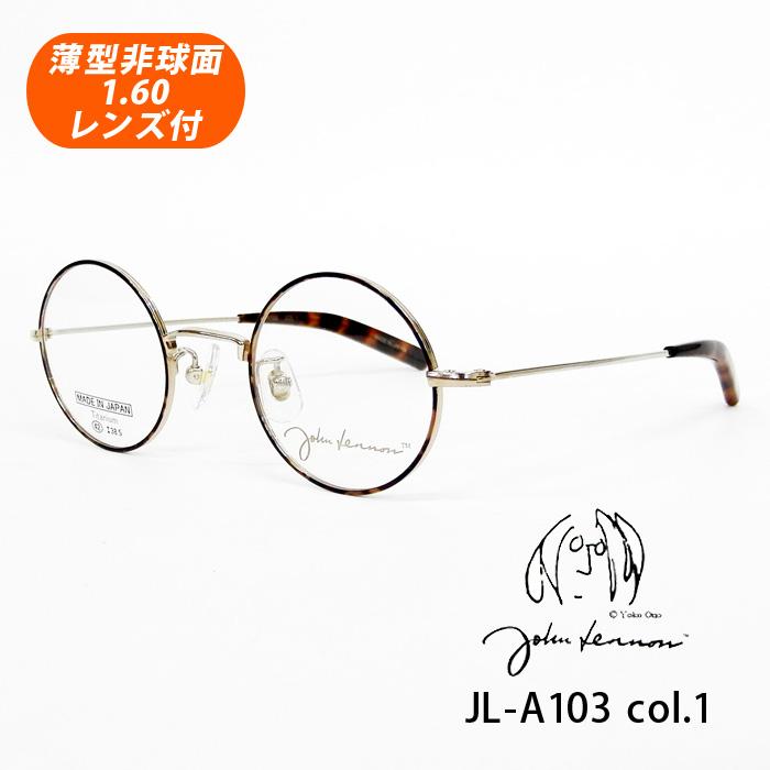 薄型非球面レンズ付【John Lennon(ジョンレノン) JL-A103 Col.1(GP・ブラウンデミ転写)42サイズ】丸型 ラウンド型!デザインコレクションメガネセット★