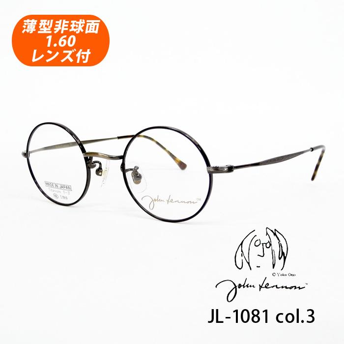 薄型非球面レンズ付【John Lennon(ジョンレノン) JL-1081 Col.3(アンティークブラウン)42サイズ】デザインコレクションメガネセット(伊達メガネ・近視・乱視・老眼・遠視)