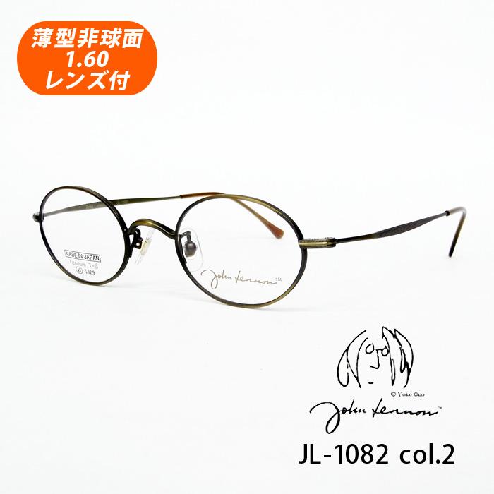 薄型非球面レンズ付【John Lennon(ジョンレノン) JL-1082 Col.2(アンティークゴールド)45サイズ】デザインコレクションメガネセット(伊達メガネ・近視・乱視・老眼・遠視)