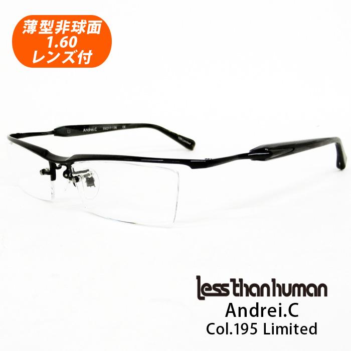 薄型非球面レンズ付【Less than human(レスザンヒューマン)Andrei.C Col.195 Limited(ブラック)正規品】デザインコレクションメガネセット(伊達メガネ・近視・乱視・老眼・遠視)