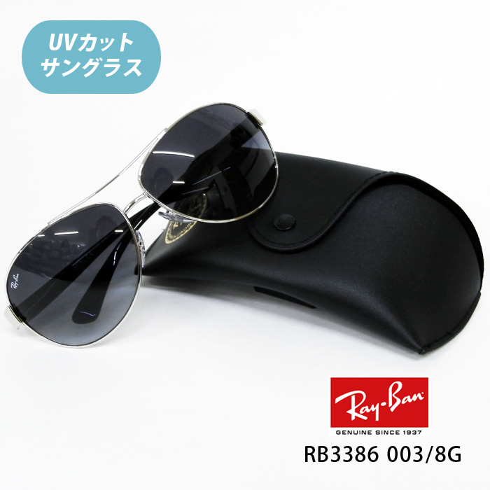 【Ray-Ban(レイバン)RB3386 003/8G 67サイズ RayBan サングラス】【レイバン国内正規品販売認定店】