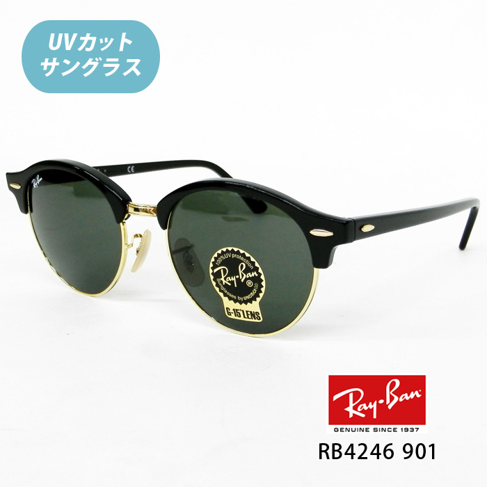 【Ray-Ban(レイバン)RB4246 901 51サイズ CLUBROUND(クラブラウンド)RayBan サングラス】【レイバン国内正規品販売認定店】