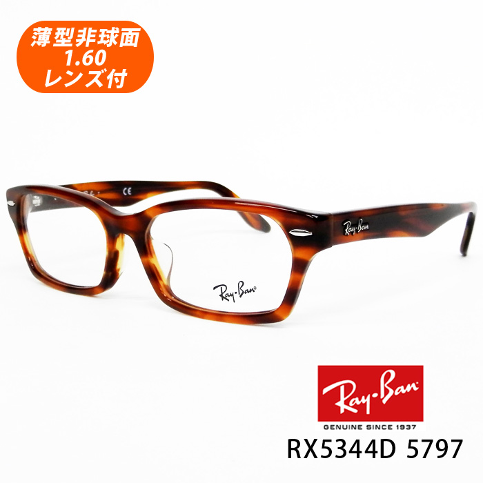 薄型非球面レンズ付【Ray-Ban RayBan(レイバン)RX5344D 5797(RB5344D 5797)55サイズ ハバナレッド/ブラウン】【レイバン国内正規品】