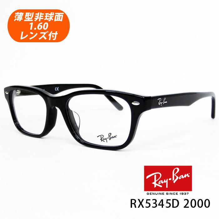 薄型非球面レンズ付【Ray-Ban RayBan(レイバン)RX5345D 2000(RB5345D 2000)53サイズ シャイニーブラック】【レイバン国内正規品】