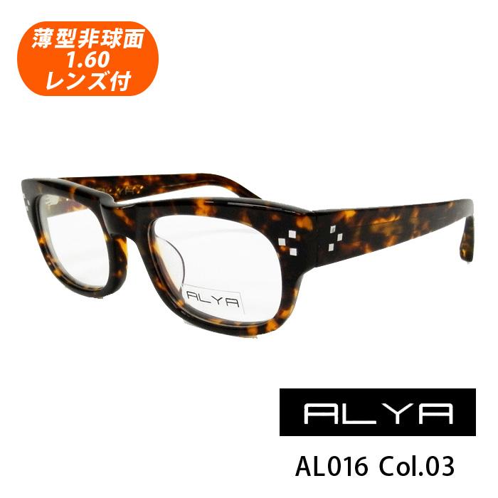 薄型非球面レンズ付【ALYA(アリヤ)AL016 Col.03(ブラウンデミ)】デザインコレクションメガネセット(伊達メガネ・近視・乱視・老眼・遠視)