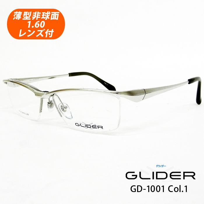薄型非球面レンズ付【GLIDER(グライダー)GD-1001 Col.1(シルバー)】跳ね上げフレーム(伊達メガネ・近視・乱視・老眼・遠視)日本製 フリップアップ ハネ上げ