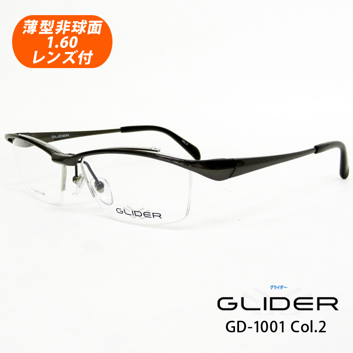 薄型非球面レンズ付【GLIDER(グライダー)GD-1001 Col.2(ガンメタル)】跳ね上げフレーム(伊達メガネ・近視・乱視・老眼・遠視)日本製 フリップアップ ハネ上げ