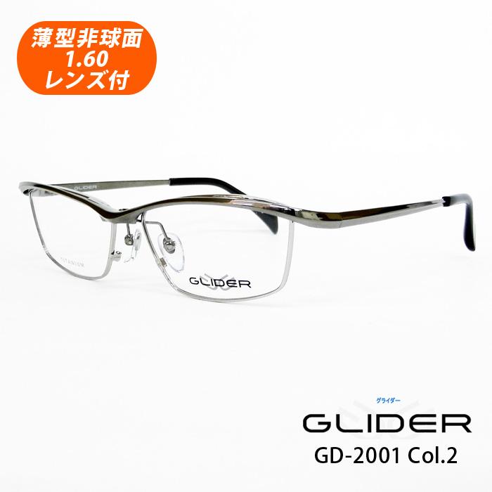 薄型非球面レンズ付【GLIDER(グライダー)GD-2001 Col.2(グレー)】跳ね上げフレーム(伊達メガネ・近視・乱視・老眼・遠視)フリップアップ ハネ上げ