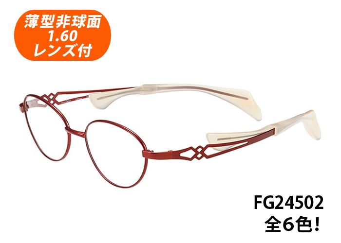 薄型非球面レンズ付【Choco See(ちょこシー)FG24502 フレームカラー全6色】★デザインコレクションメガネセット(伊達メガネ・近視・乱視・老眼・遠視)