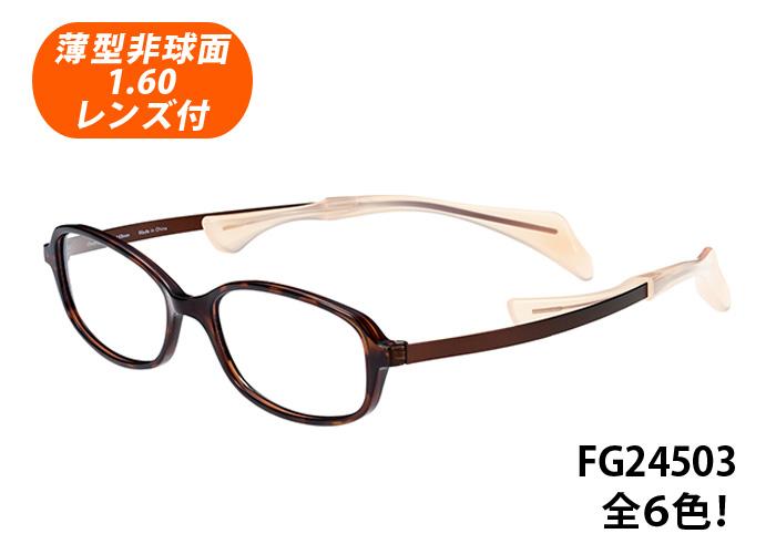 薄型非球面レンズ付【Choco See(ちょこシー)FG24503 フレームカラー全6色】★デザインコレクションメガネセット(伊達メガネ・近視・乱視・老眼・遠視)