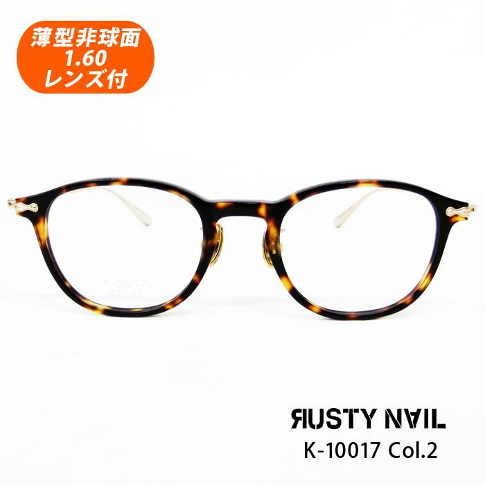 薄型非球面レンズ付【RUSTY NAIL(ラスティネイル)K-10017 Col.2(デミブラウン/ゴールド)】デザインコレクションメガネセット(伊達メガネ・近視・乱視・老眼・遠視)