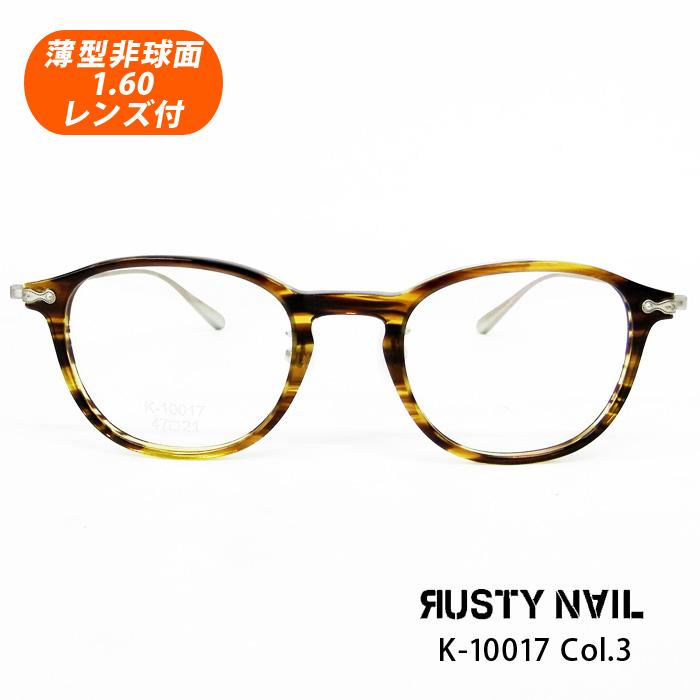 薄型非球面レンズ付【RUSTY NAIL(ラスティネイル)K-10017 Col.3(イエローブラウン/アンティークシルバー)】デザインコレクションメガネセット(伊達メガネ・近視・乱視・老眼・遠視)