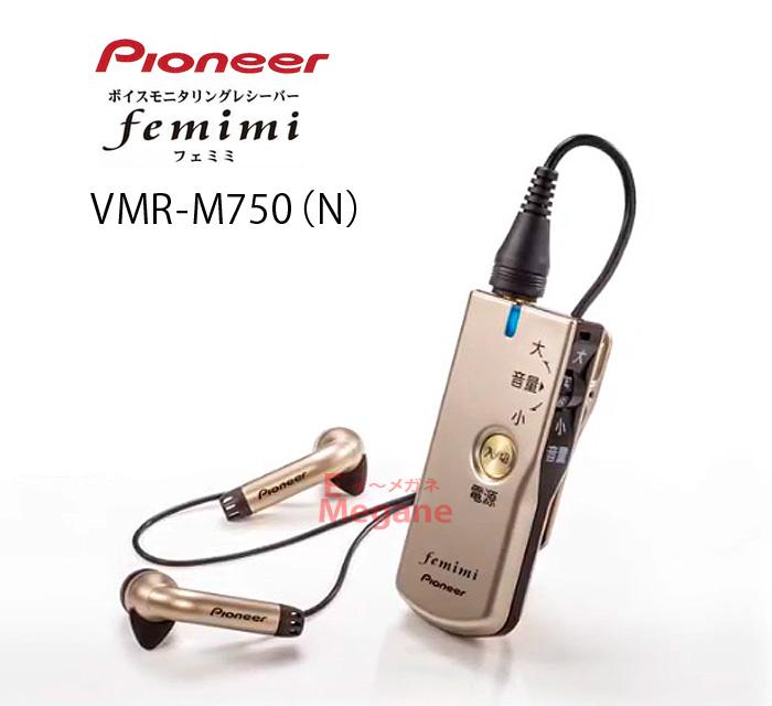 【Pioneer パイオニア femimi(フェミミ)VMR-M750(N)ゴールド ボイスモニタリングレシーバー】デジタルタイプの集音器♪プレゼントにも最適★【メーカー取り寄せ品】