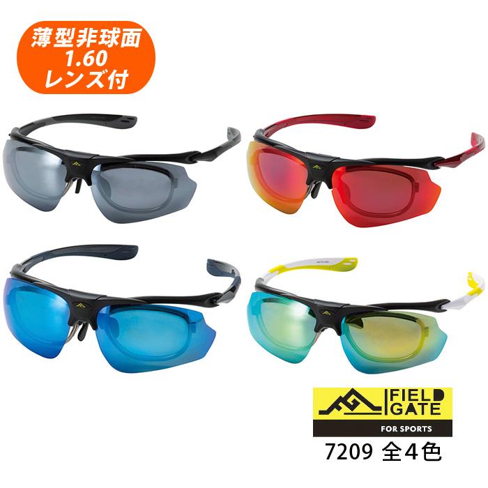 薄型非球面レンズ付【FIELDGATE(フィールドゲート)7209 跳上式(ハネアゲ、ハネ上げ) FLIP UP(フリップアップ)偏光サングラス 度付き対応インナーリム付】全4色 (伊達メガネ・近視・乱視・老眼・遠視)