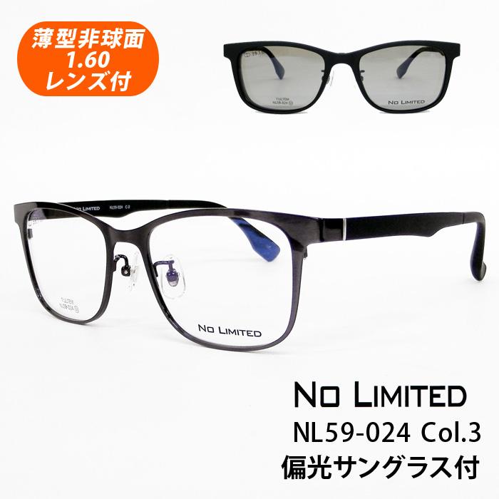 薄型非球面レンズ付【NO LIMITED(ノーリミテッド) NL59-024 Col.3(シャーリンググレー)UVカット偏光前掛けサングラス付】デザインコレクションメガネセット(伊達メガネ・近視・乱視・老眼・遠視)