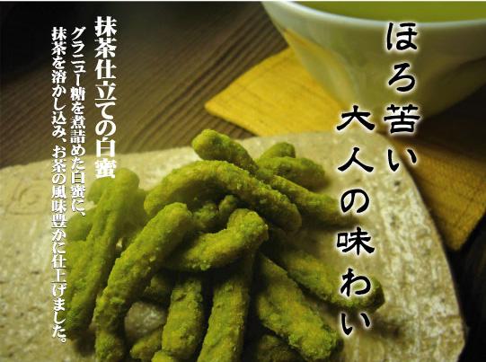 抹茶かりん糖【RCP】5P13oct13_b