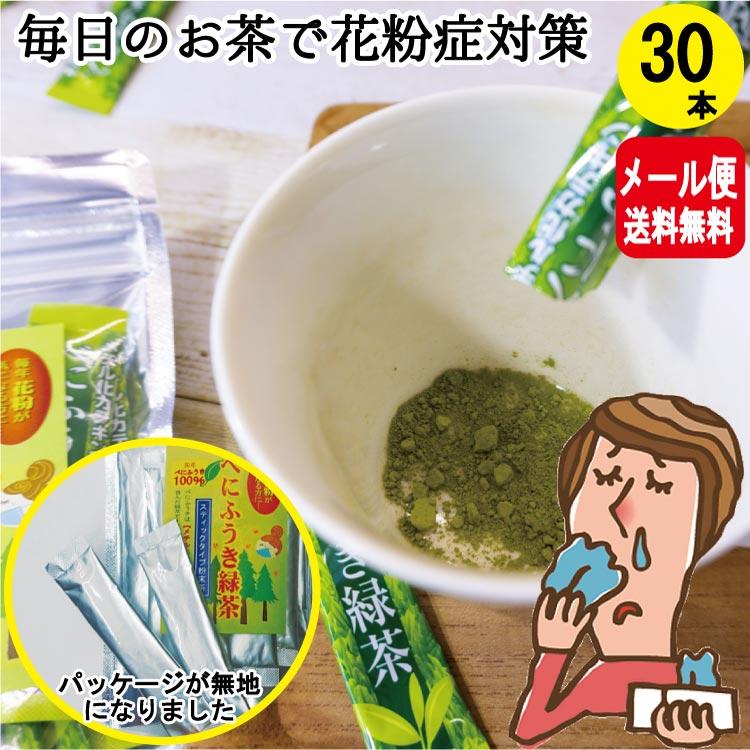 ●(お得用)毎年花粉が気になる方に・・・2週間分の30本入り。花粉シーズンの今!2週間お試しください。 べにふうき緑茶(1.2g×30)【送料無料】メチル化カテキンたっぷり お試し 緑茶 アレルギー対策 送料無料 日本茶 緑茶 花粉症対策